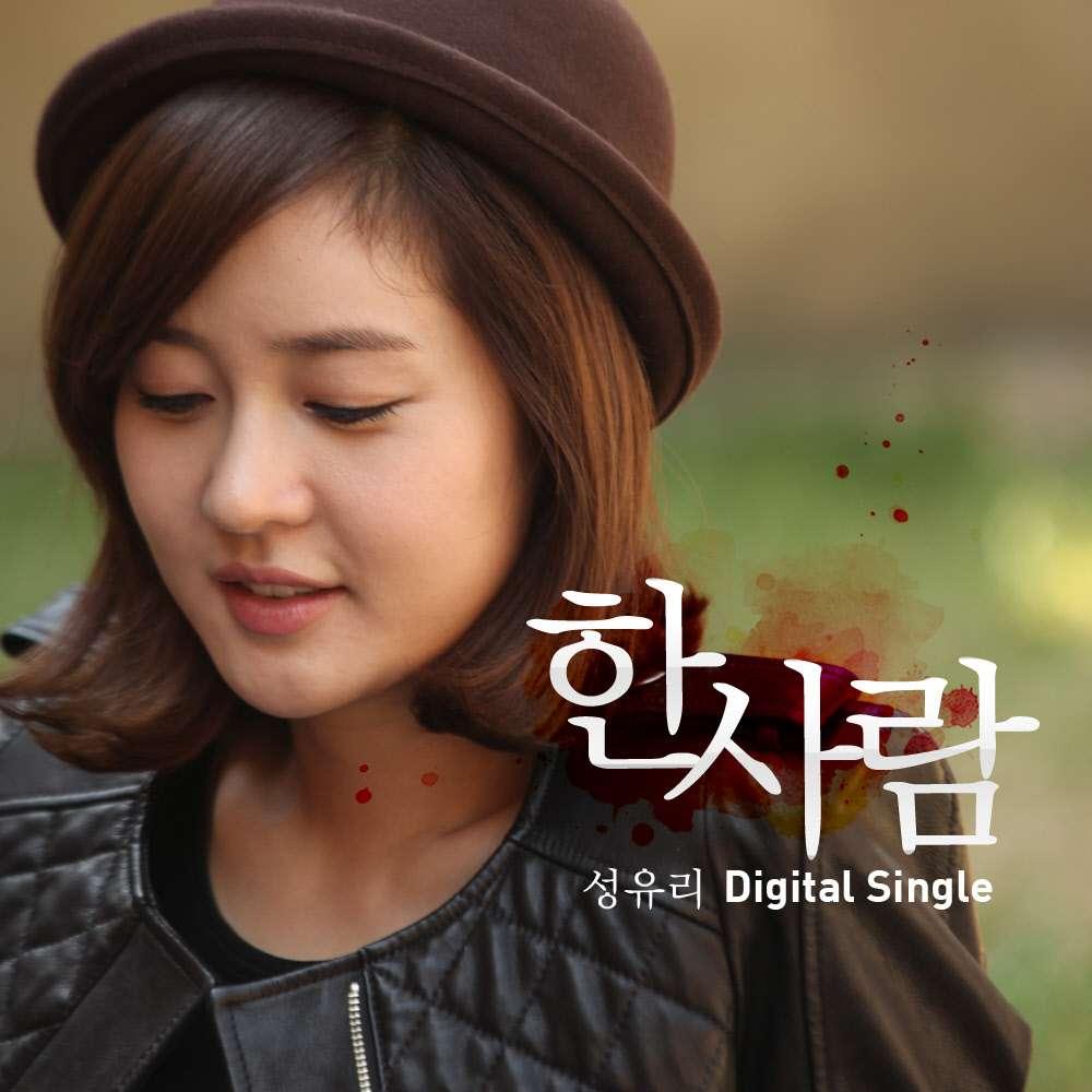 Sung Yuri (Fin.K.L) - One Person cover